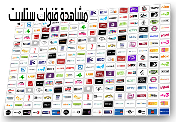 قنوات ستلايت مشاهدة بالكويت