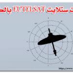 تثبيت ستلايت EUTELSAT بالكويت